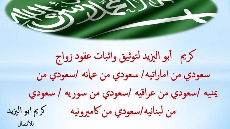 المستشار كريم ابو اليزيد ذو خبرة عالية جدا في توثيق زواج السعوديين من اجانب بمختلف الجنسيات01287777888 محامى الزواج الشرعي للاجانب 01154568888 كريم ابواليزيد