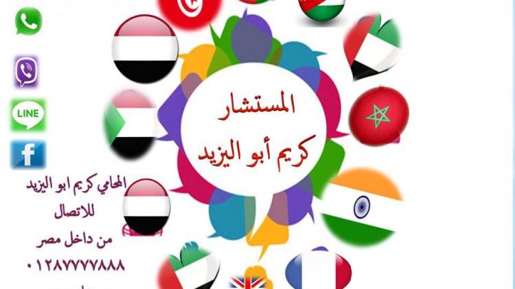 محامي مختص بانهاء اجراءات زواج الاجانب فى مصر  المحامي كريم ابواليزيد 00201154568888