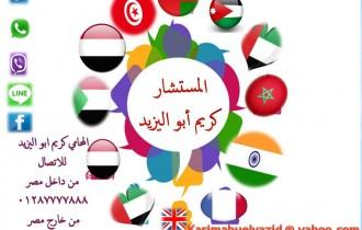 انهاء وتوثيق اجراءات الزواج فى مصرمحامى زواج الأجانب في مصر00201154568888 متخصص في إنهاء الإجراءات الخاصة زواج الاجانب محامي زواج اجانب .