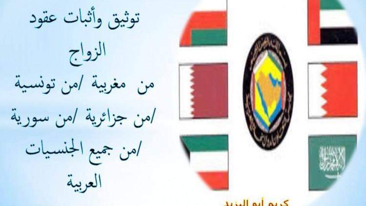 أشهر واتقن وافضل  مكتب متخصص في إنهاء إجراءات زواج الأجانب داخل مصر مكتب المستشار كريم ابو اليزيد ، زواج أجانب في مصر 002012877778888