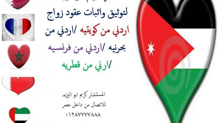 محامى متخصص فى توثيق عقود زواج اردنى ومغربيه فى مصر مع المحامى كريم ابواليزيد 01287777888