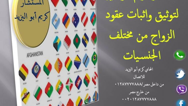 الاجراءات الحديثة في زواج الاجانب  مع المستشار كريم ابو اليزيد 00201154568888، الاوراق المطلوبة لعقد زواج الاجانب في مصر 00201154568888