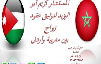 محامى متخصص فى توثيق عقود زواج اردنى ومغربيه فى مصر مع المحامى كريم ابواليزيد 00201154568888